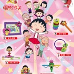 Chibi Maruko-chan 《樱桃小丸子》
